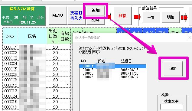 「台帳情報」から一括取り込みした従業員の情報は、「入力と計算」の画面に自動で反映されないの?