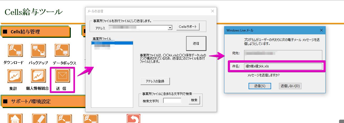 ツールの「送信」ボタンを押すと、件名が文字化けしてしまう。