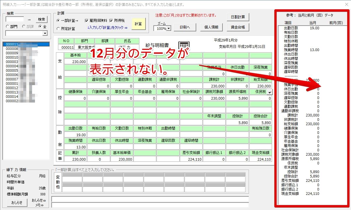1月給与計算結果の参考データに12月分給与データが表示されない