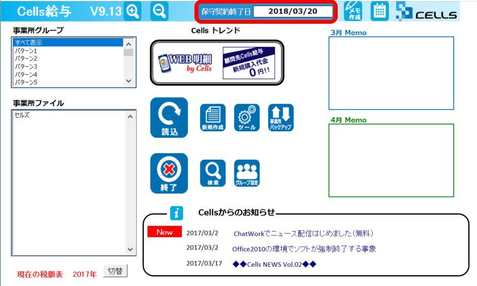 V9.13バージョンアップ内容(20170329)