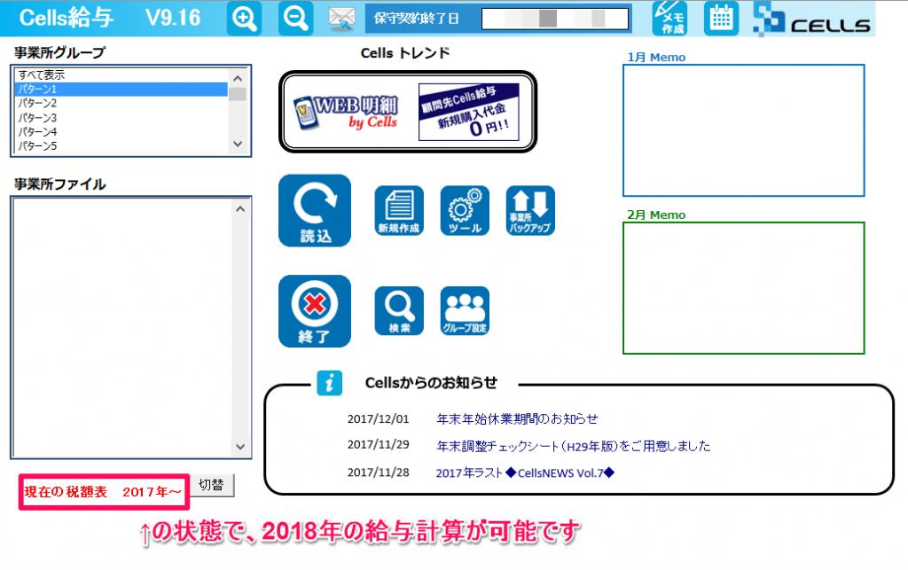 平成30年 源泉徴収税額表について