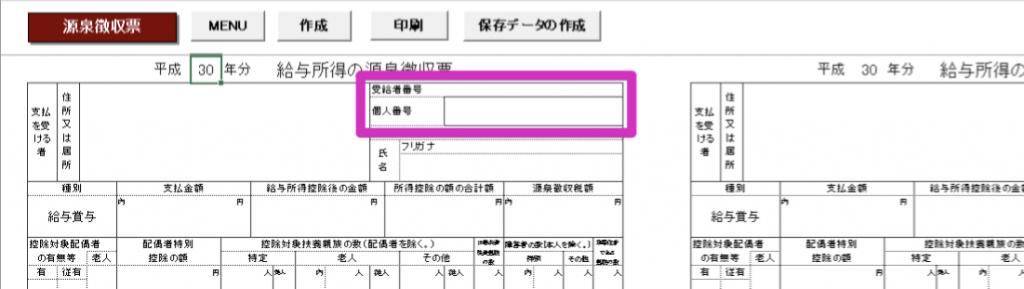 源泉徴収票にマイナンバーが表示されない