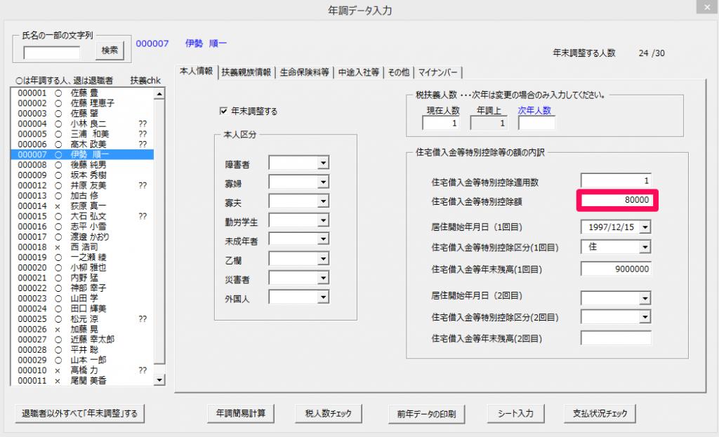 源泉徴収簿には住宅借入金が載るが、源泉徴収票には金額が載らない