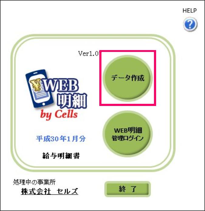 WEB明細書に振込日(支給年月日)を表示させない方法