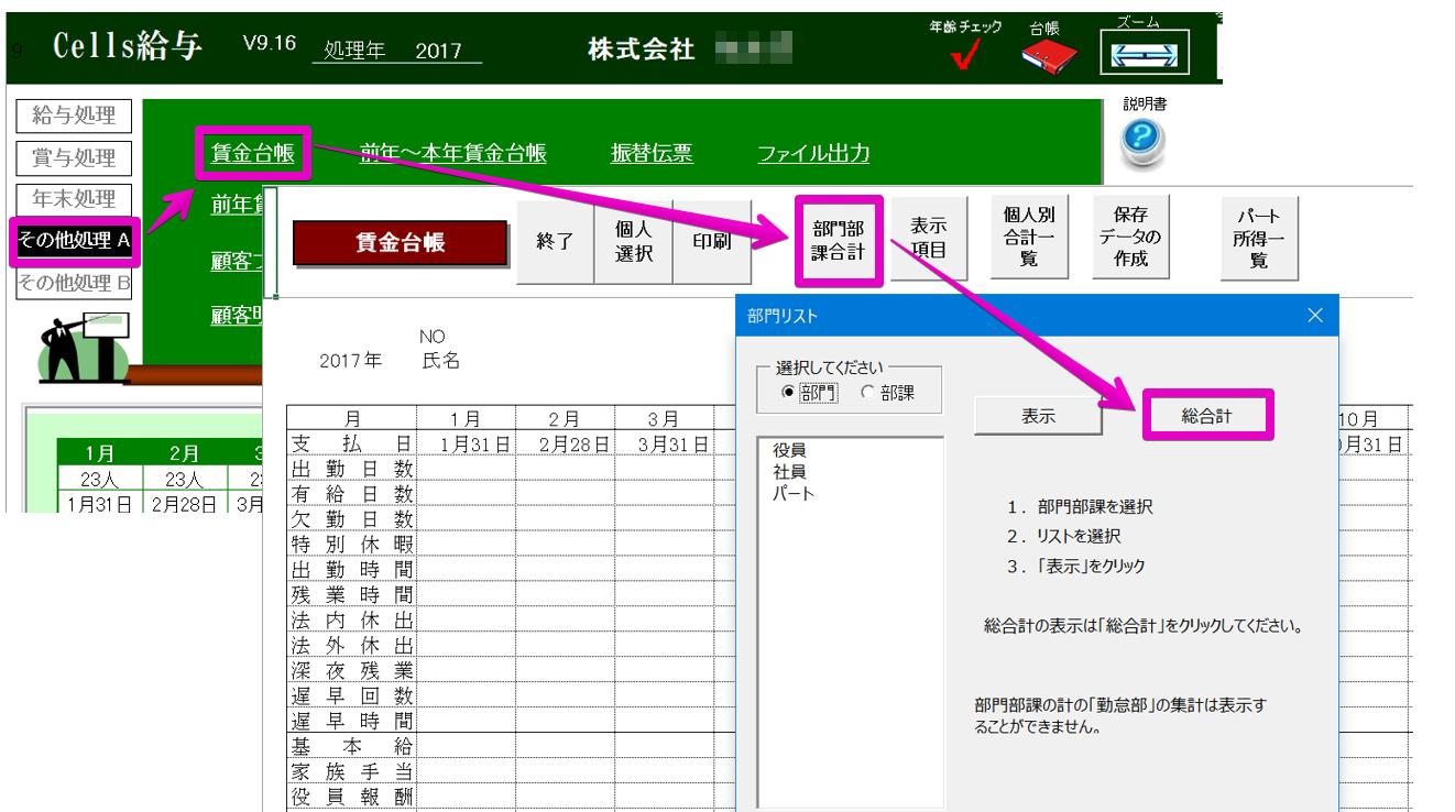 【WEB明細】有給残日数や課税累計額を非表示にする方法