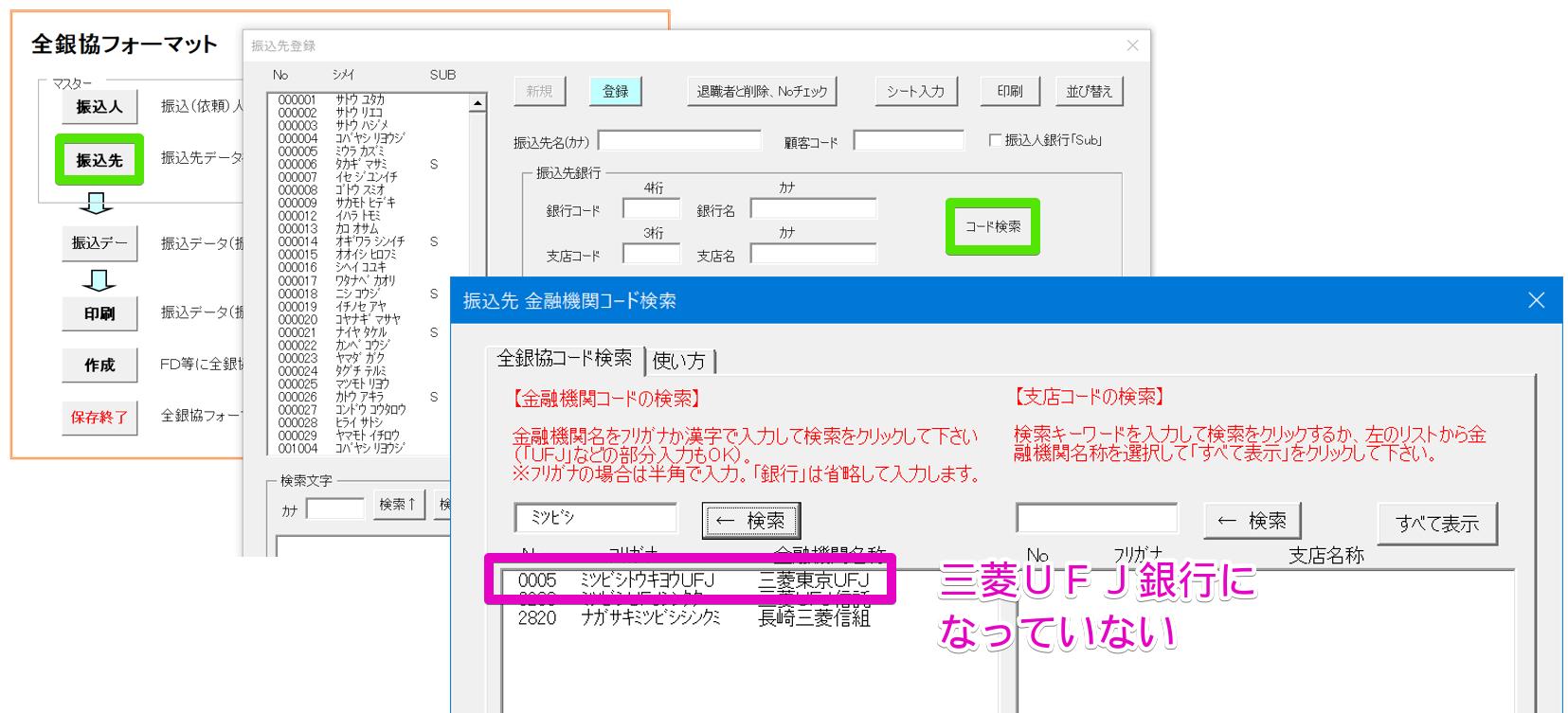 全銀協フォーマットのコード検索でまだ「三菱東京UFJ銀行」になっている