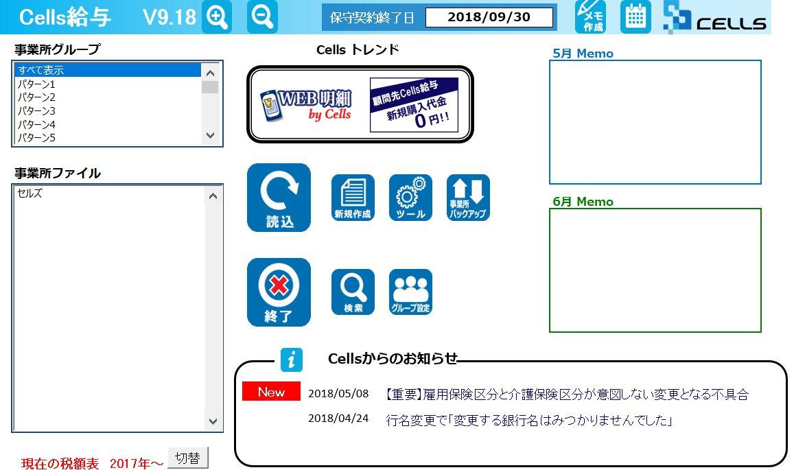 V9.18バージョンアップ内容(20180510)