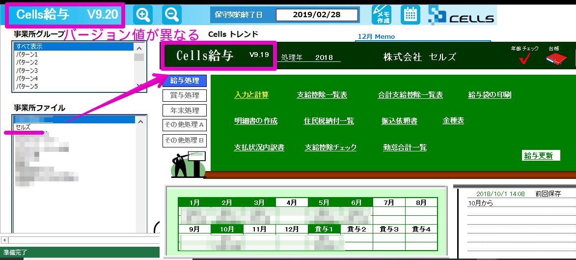 最新版へバージョンアップしたら、事業所ファイルのバージョン値と異なります。