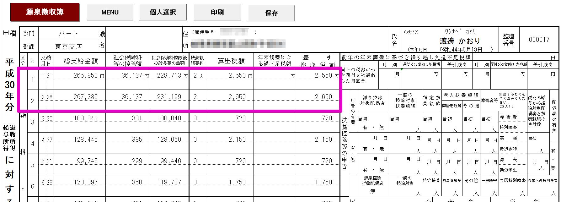 源泉徴収簿の一部に別の従業員のデータが記載される