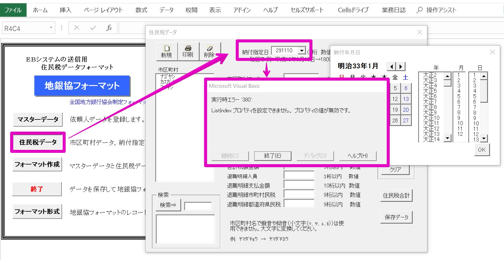 地銀協フォーマットで「実行時エラー380 List Index プロパティを設定できません」