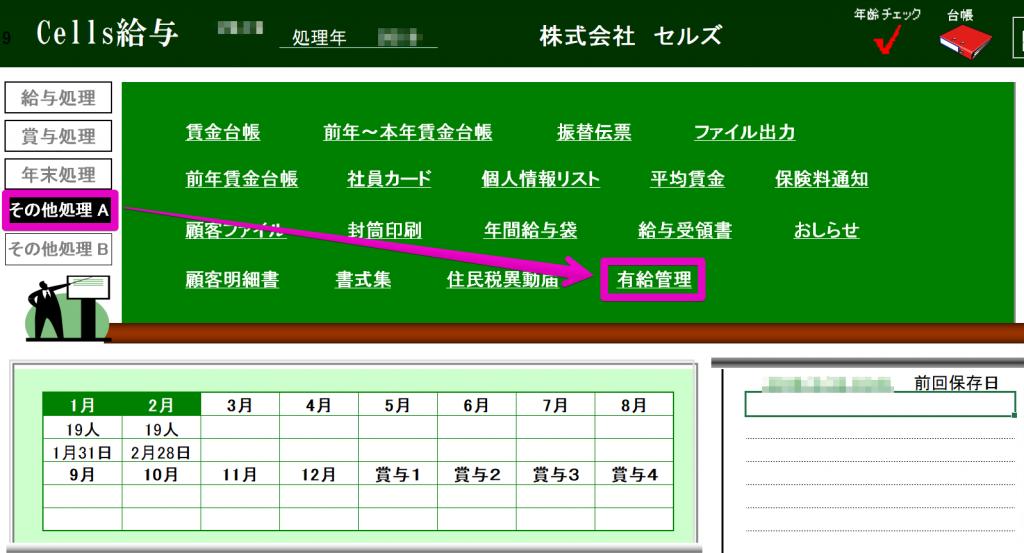有給残日数の確認方法(法定付与の場合)