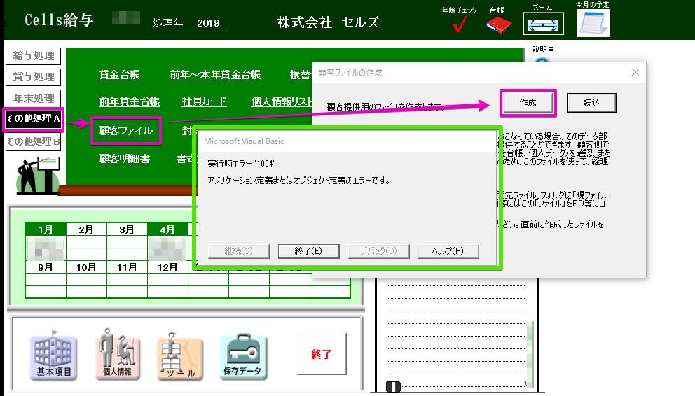 顧客ファイルを作成すると「実行時エラー1004アプリケーション定義またはオブジェクト定義のエラーです。」