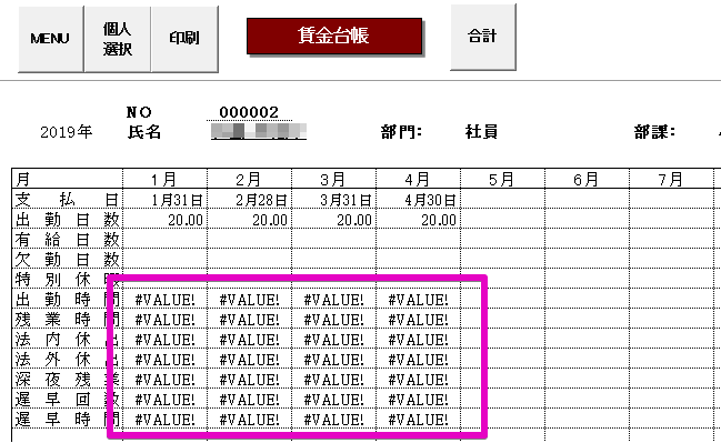 顧客ファイルの勤怠項目に「#VALUE」と表示される