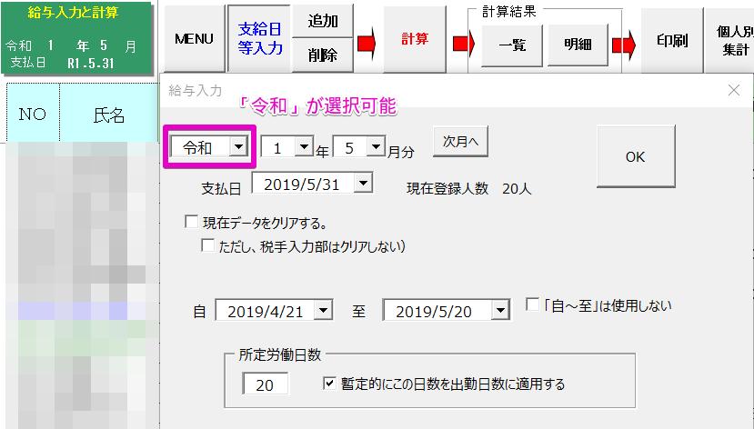 V9.21バージョンアップ内容(20180513)