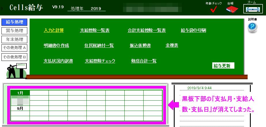 事業所ファイル(黒板下部)の『支払月・支給人数・支払日』が消えてしまった