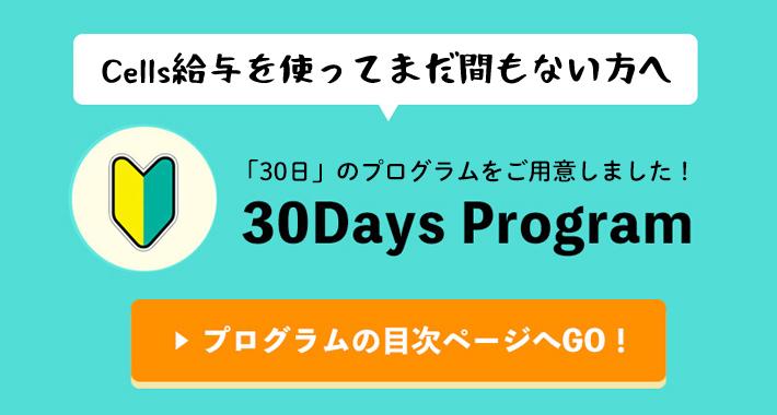 社労士 30daysProgram