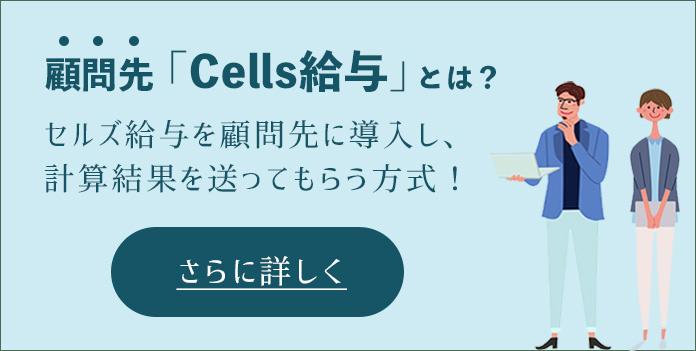 顧問先cells給与