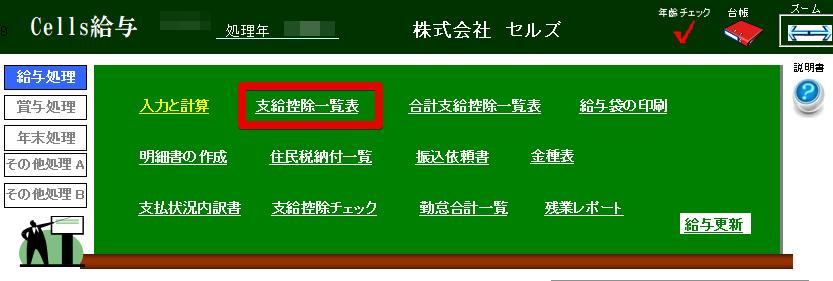 【Ver9.24】有給管理にて支払日表示が「翌月」と表示されてしまう