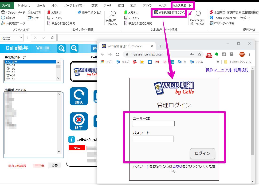 【WEB明細】導入から利用開始までの流れについて