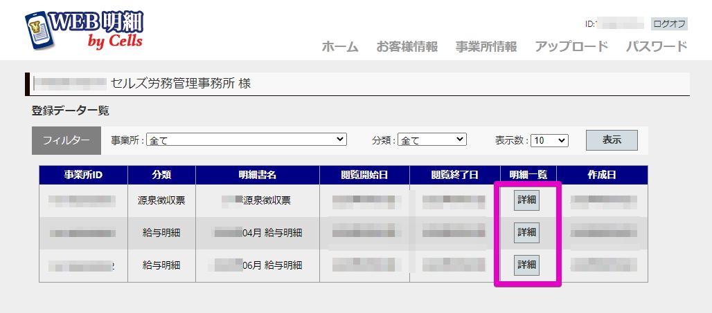 【WEB明細】個人情報の登録方法