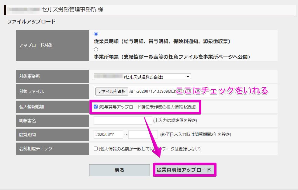 【WEB明細】アップロードした明細書の保存・印刷方法