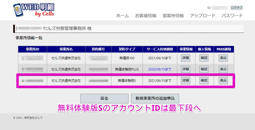 【WEB明細】無償体験版PLUS 101人以上での申込方法