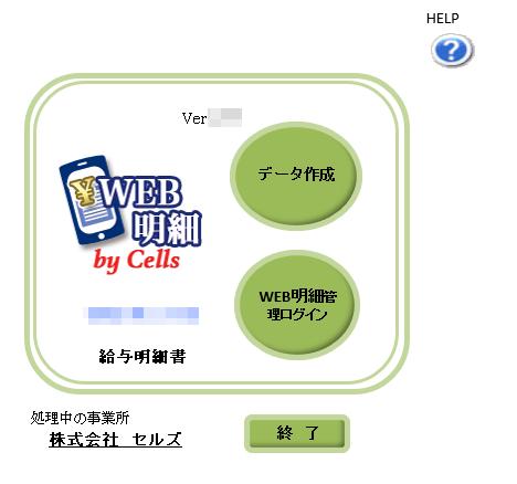【WEB明細】請求先・お支払い方法について