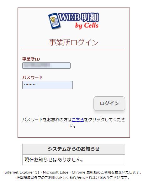 【WEB明細】管理者メールアドレス(管理者サブメールアドレス)の変更方法