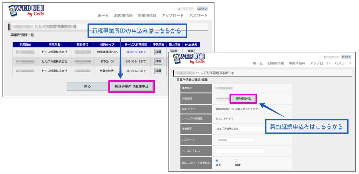【WEB明細】事業所用管理ページ(給与担当者)で出来ること