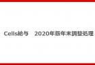 Ver9.27バージョンアップ内容(20201028)