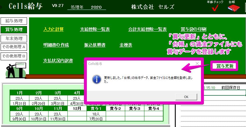 【V9.27不具合報告】賞与更新後、連動する台帳の賃金台帳内「出勤日数」に賞与額が反映する