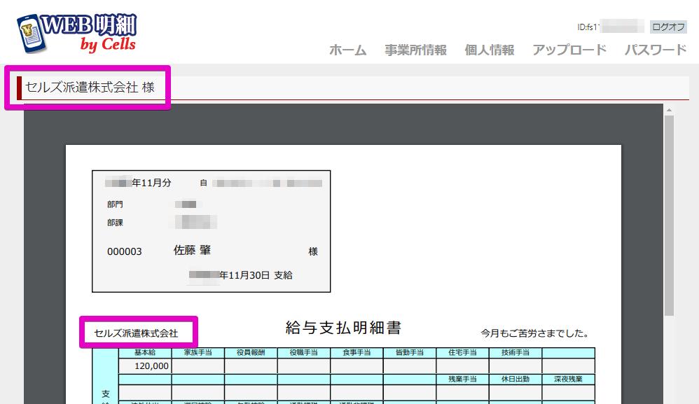 【WEB明細】Cells給与で個人情報(氏名)を変更したのに、WEB明細に反映されない