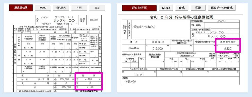 【Ver9.27不具合報告】源泉徴収票と源泉徴収簿の源泉徴収税額が合わないケース