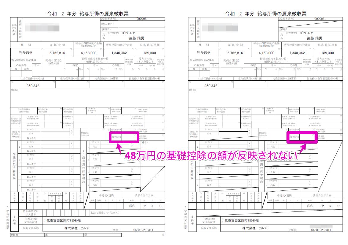 源泉徴収票の「基礎控除の額」欄に48万円の控除額が表示されない