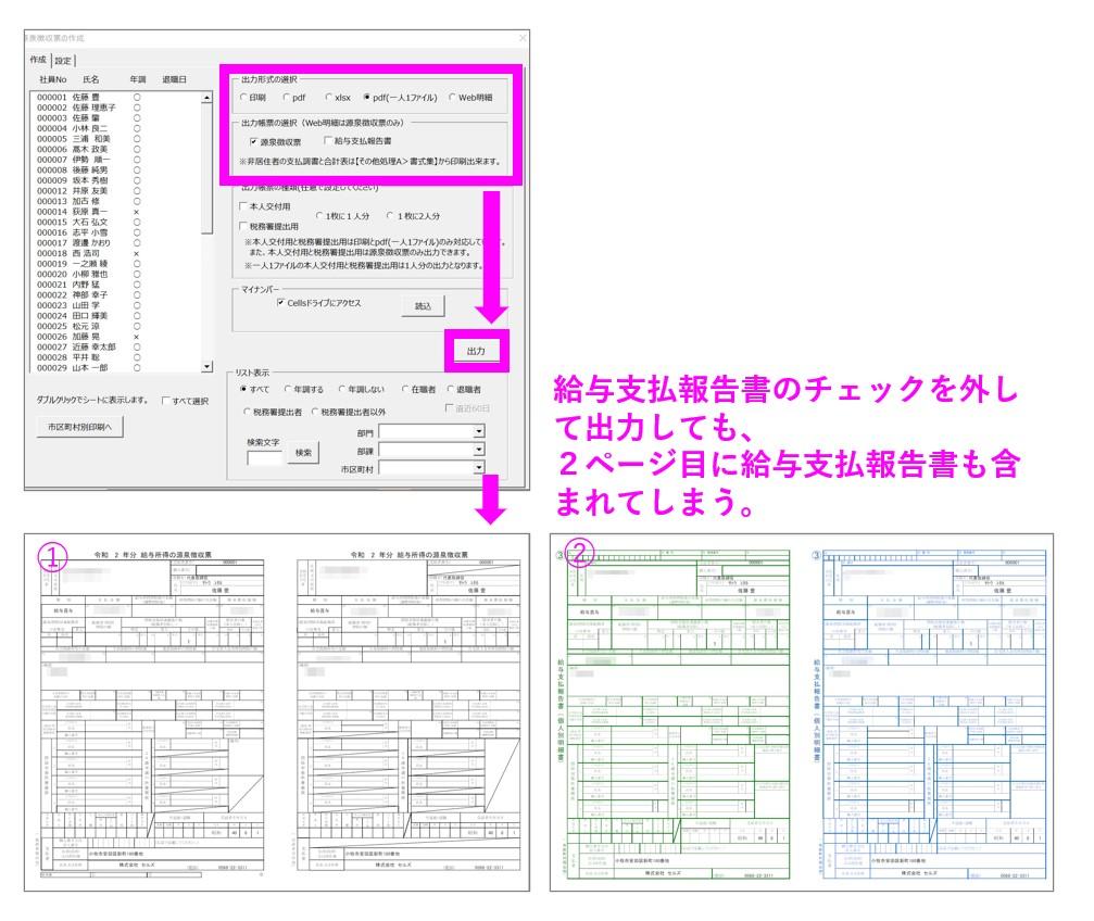 【令和2年分】eLTAX用給与支払報告書データ作成機能提供開始しました