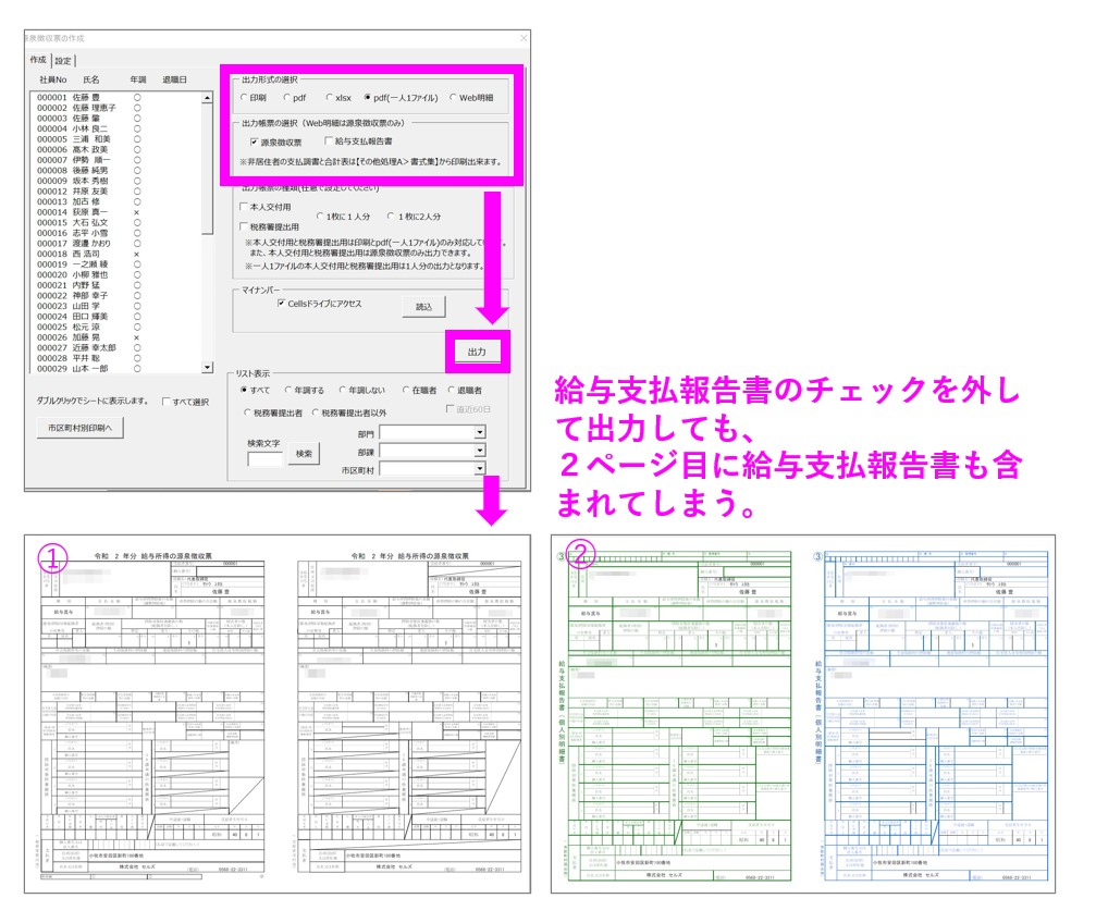 【V9.28不具合報告】源泉徴収票(税務署提出用と本人交付用)のみを1人1ファイルとしてPDF出力すると、給与支払報告書も含まれてしまう