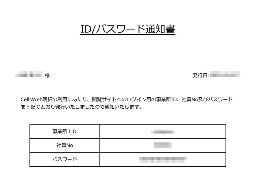 【WEB明細】従業員用の「ID/パスワード通知書」 複数人分をまとめて印刷する方法