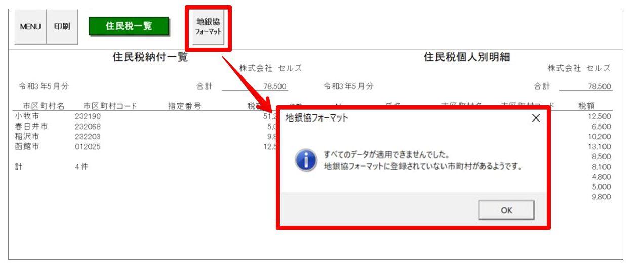 【V9.30不具合報告】住民税一括変更機能で登録した市区町村が地銀協フォーマットで読み込みできない