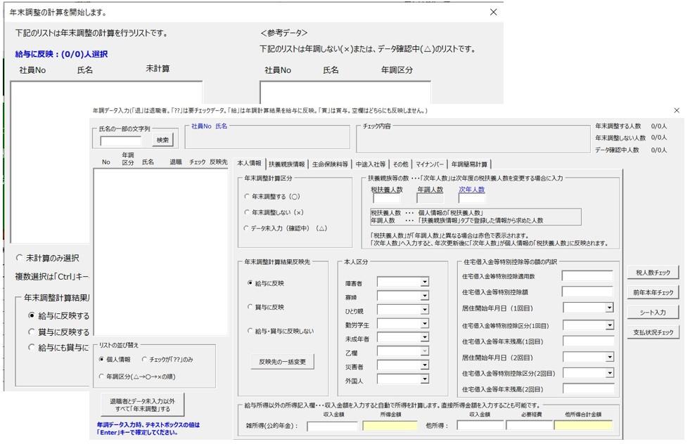 Ver9.31バージョンアップ内容(20211006)