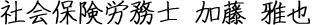東京雇用助成金相談センター代表
