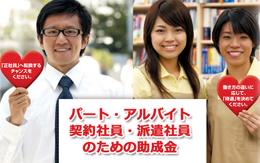 東京雇用助成金相談センターオススメ助成金