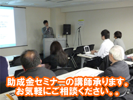 東京雇用助成金相談センターセミナー情報