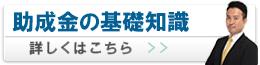 東京雇用助成金相談センター基礎知識