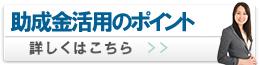 東京雇用助成金相談センター活用のポイント