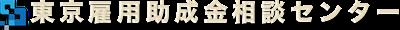 東京で助成金なら東京雇用助成金相談センター