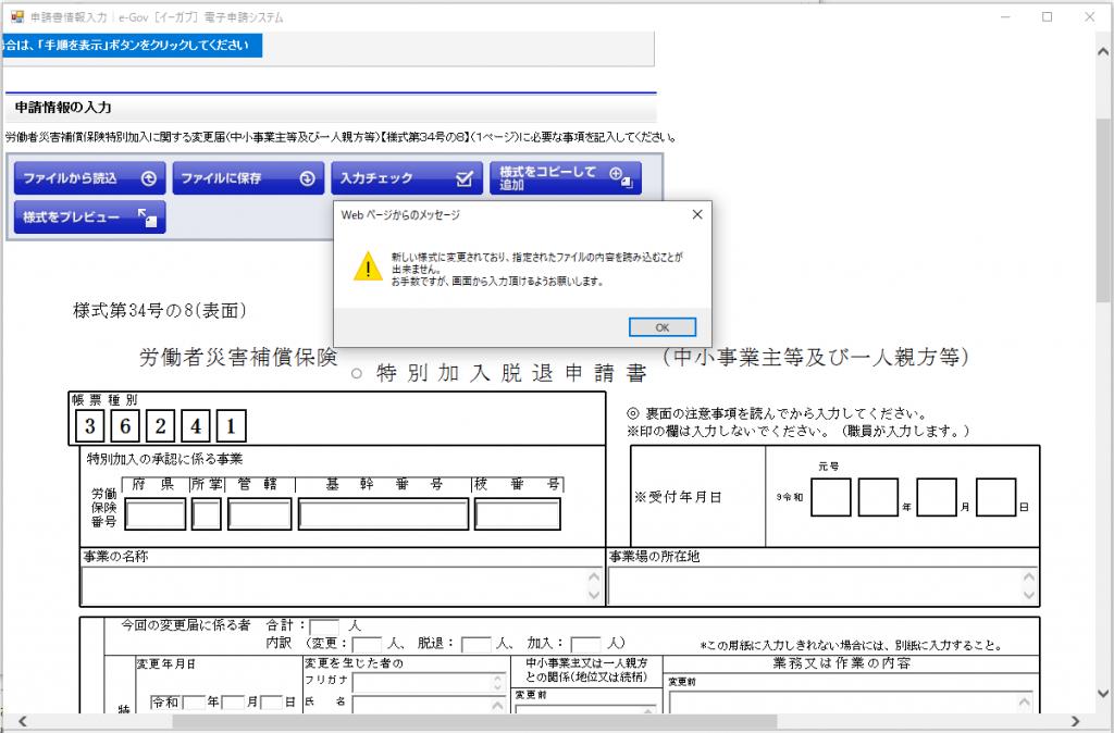 新元号での変更届及び加入届の電子申請について(一人親方)