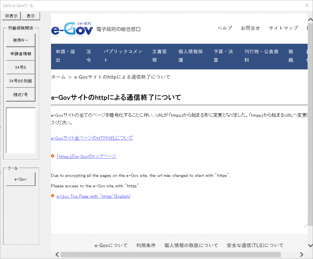 e-Govの電子申請画面が表示されません(20190627)