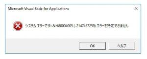 【!重要!】セルズソフトの起動時にシステムエラーが発生する事象について(システムエラーです。:&H80004005(-2147467259)エラーを特定できません。)