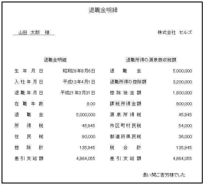 金 シミュレーション 退職 税金 退職金の税金計算シミュレーション!一時金と年金の所得税・住民税・手取り額を比較