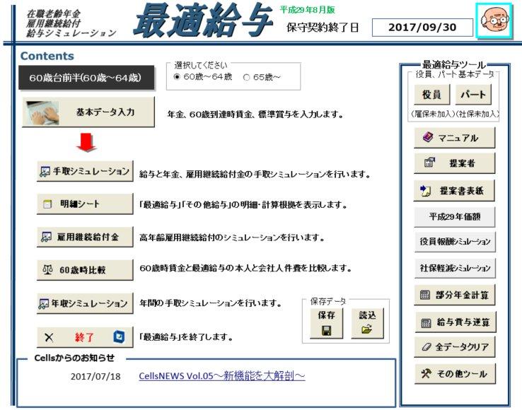 平成29年8月版リリース開始(20170720)